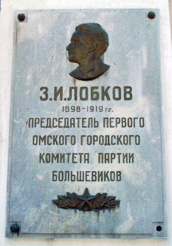 Памятная доска в Омске