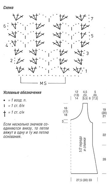 Туника с цветочным узором схема