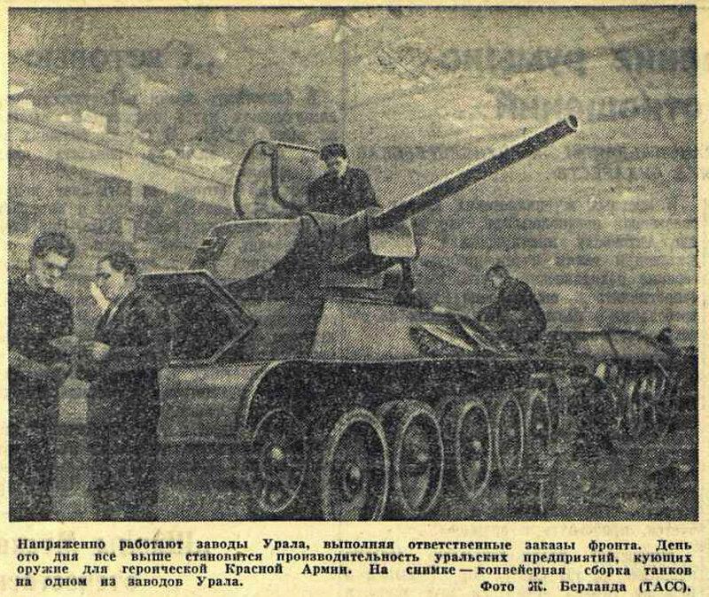 «Известия», 21 марта 1942 года, советский тыл в ВОВ, советские танки, советские танки второй мировой, танки ВОВ
