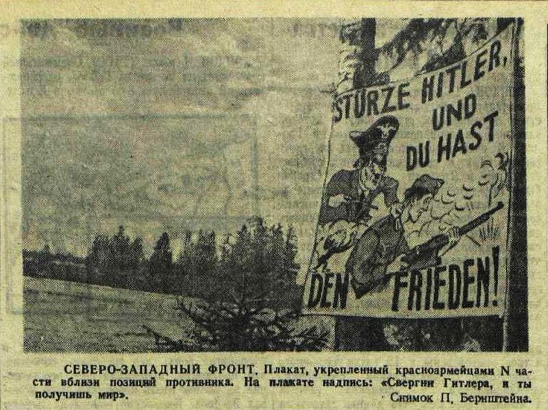 «Красная звезда», 2 июля 1942 года