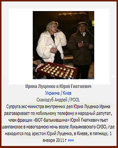 Юр.Гнаткевич и жена мин вн. дел Луценко с компанией возле СИЗО 1 января 2011-го года