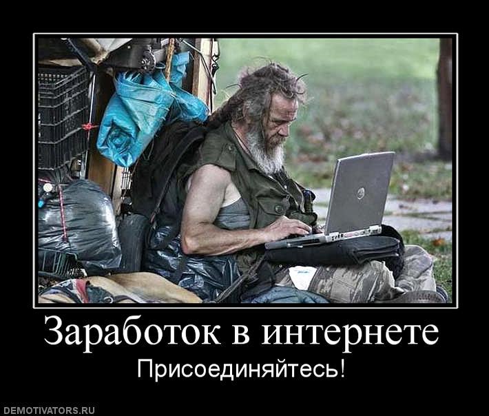 01092016-zarabotok-v-internete.jpg