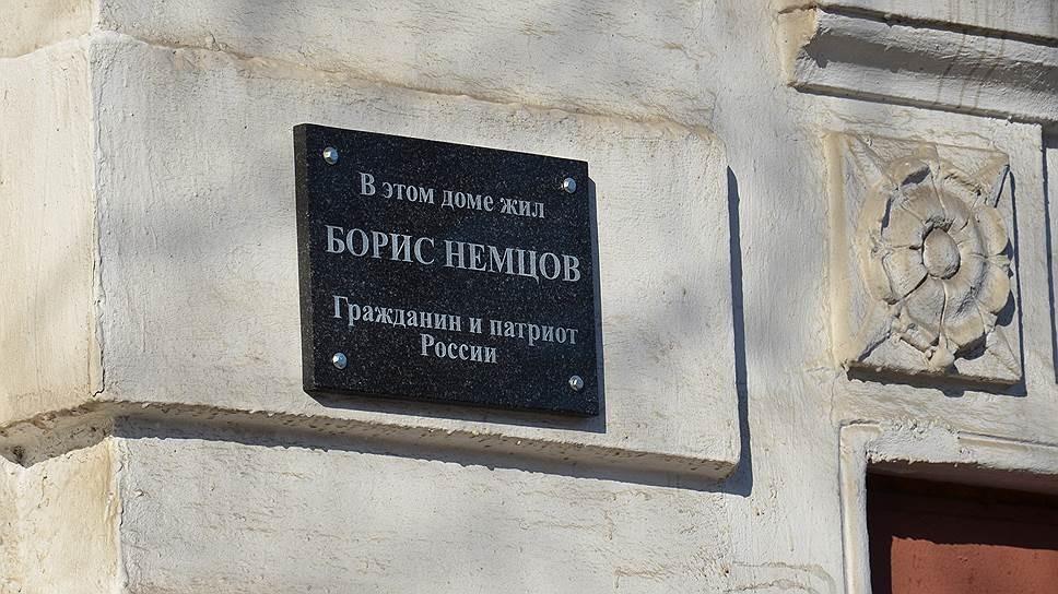 ВЯрославле демонтировали мемориальную доску сименем Немцова