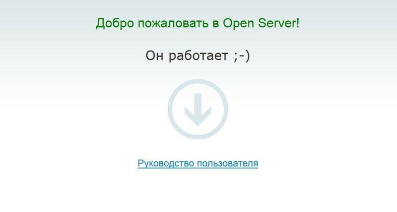 Сайт для локальной сети и FTP на OpenServer