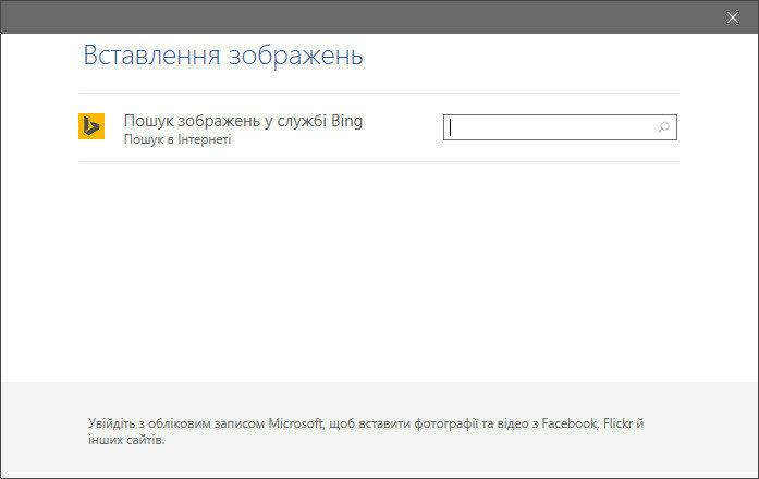 Уставлення «онлайнових зображень» у MS Word