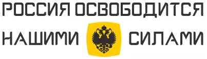 V-Лого-Россия Освободится Нашими Силами
