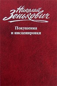 Зенькович_Н-Собрание сочинений-т6-2004