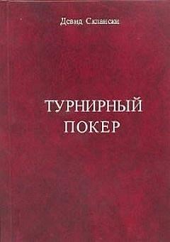 Аудиокнига Турнирный покер для продвинутых игроков - Склански Д.