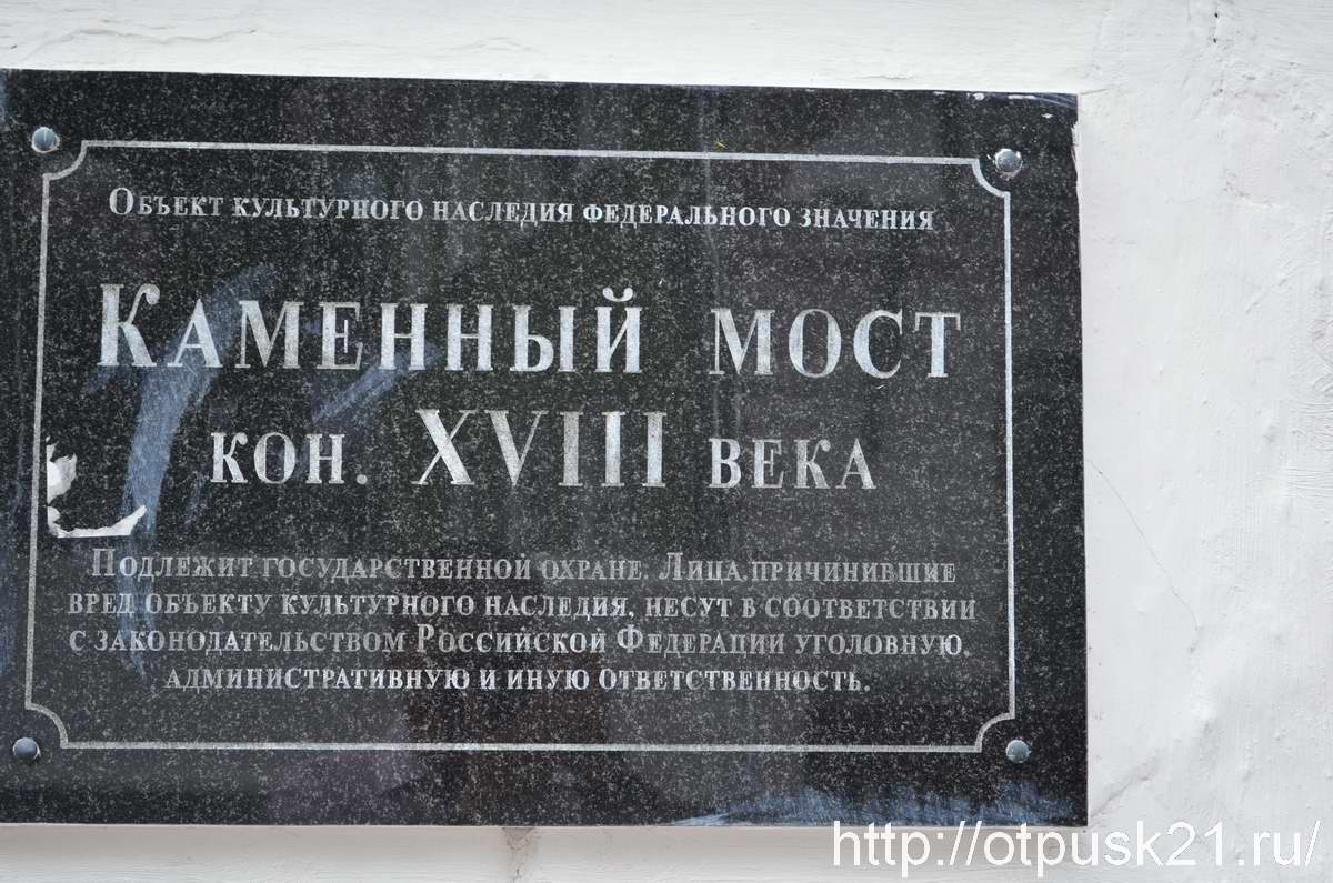 Площадь Революции в Вологде, каменный мост