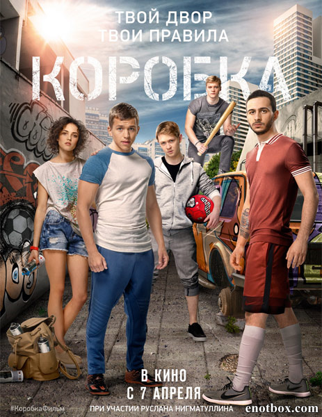 Коробка (2015/WEB-DL/WEB-DLRip)