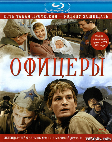 Офицеры (1971/Blu-Ray/BDRip/HDRip)