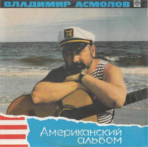 R60-00471-2. Владимир Асмолов. Американский альбом / mp3, 320