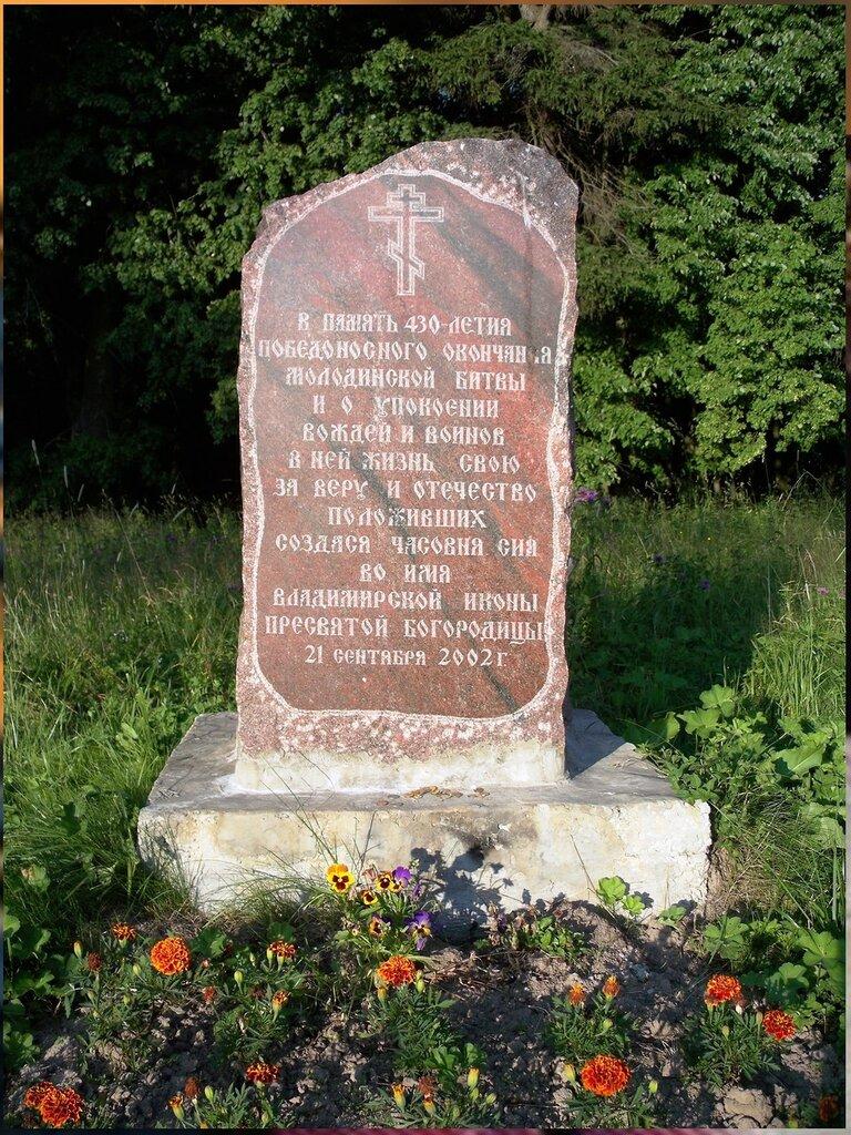 Село Молоди. Закладной камень в память победы в Битве при Молодях в 1572 году. Molodi v pam'at' pobedy 1572 goda 07