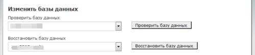 CPanel. Проверка базы данных.