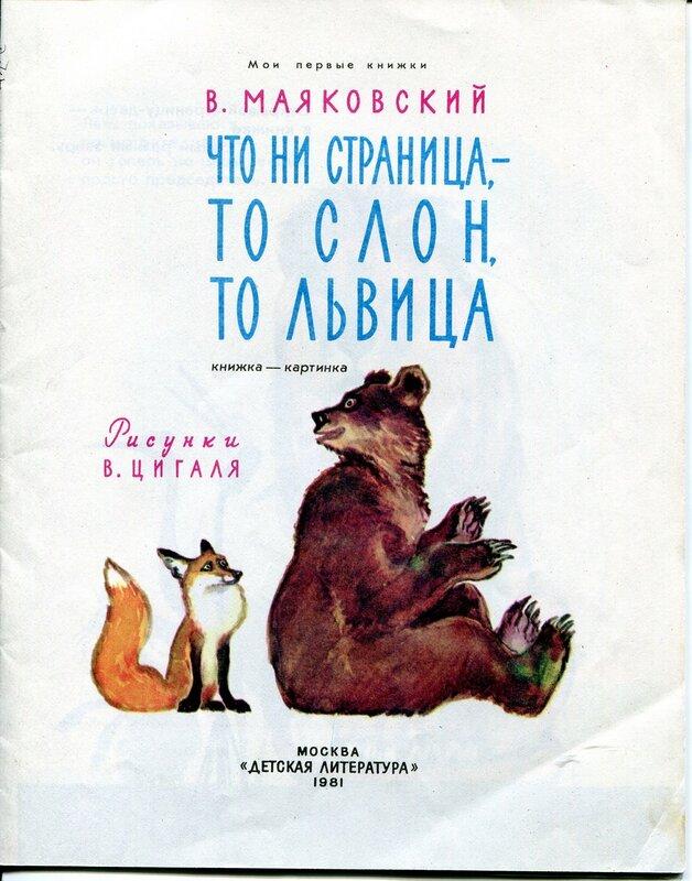 Маяковский - Что ни страница 003.jpg