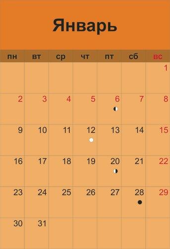лунный календарь январь 2017