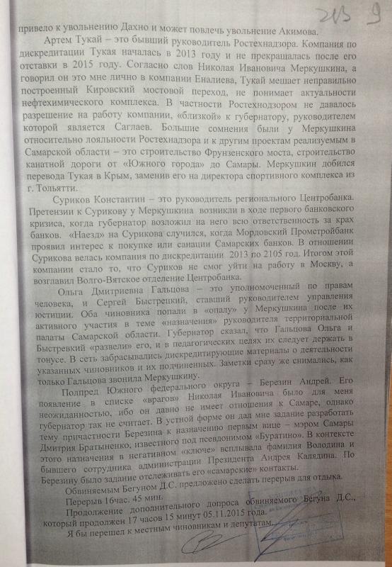 4 (28) Тукай Суриков Гальцова Быстревский.jpg