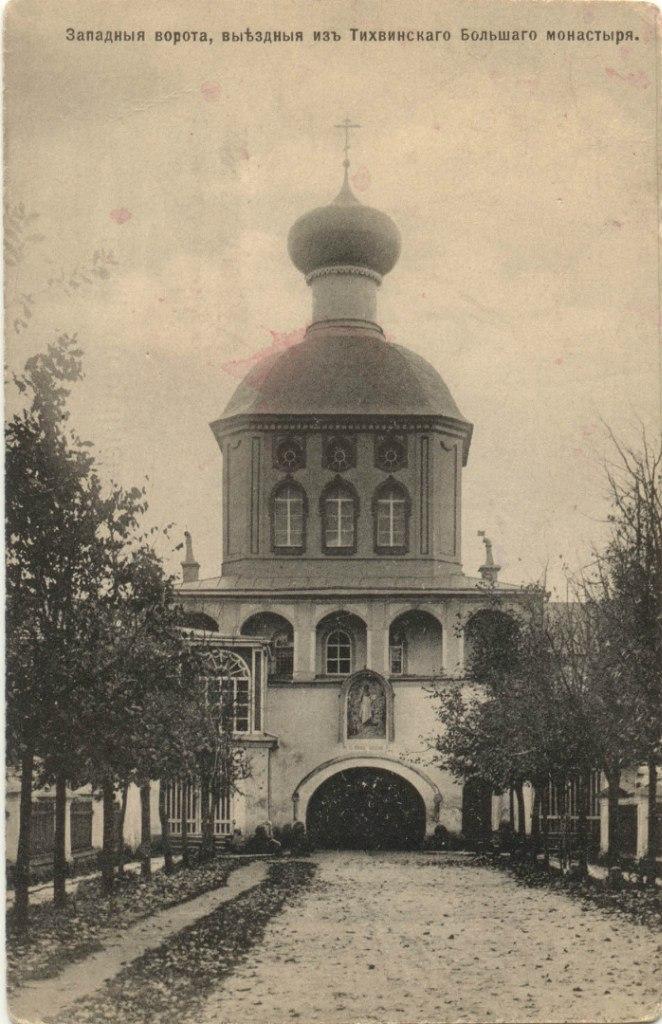 Западные ворота, выездные из монастыря