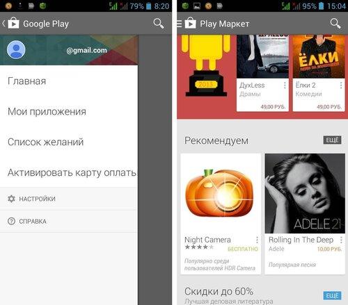 Google Play Маркет и боковая панель