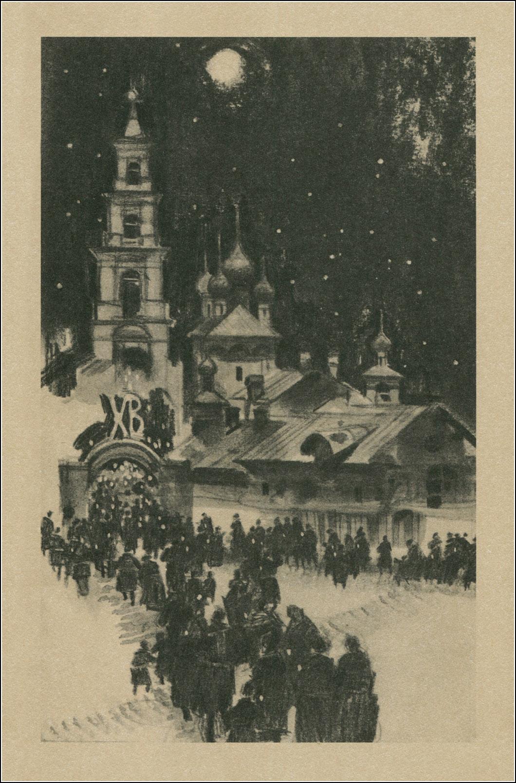 Геннадий Новожилов, Алексей Толстой
