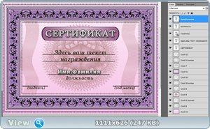 """Шаблон для фотошопа """"Сертификат""""- 2"""