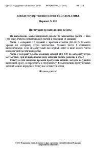 ЕГЭ по математике, Вариант № 185, 11 класс, 2010