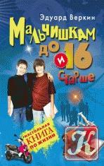 Книга Книга Мальчишкам до 16 и старше
