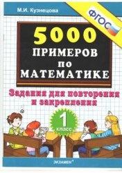 Книга 5000 примеров по математике. Задания для повторения и закрепления. 1 класс