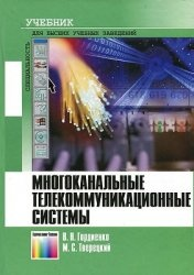Книга Многоканальные телекоммуникационные системы