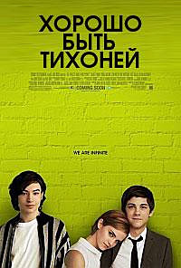 Хорошо быть тихоней / The Perks of Being a Wallflower (2012/BDRip/HDRip)