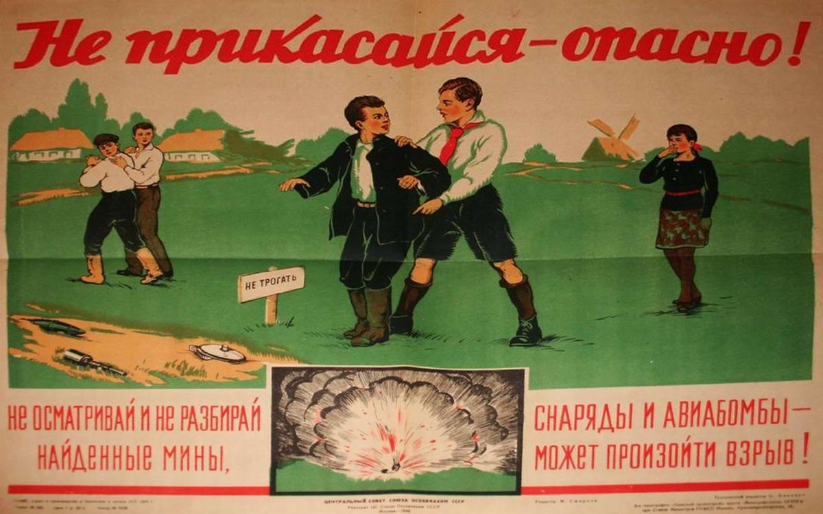 Не осматривай и не разбирай найденные мины, снаряды и авиабомбы