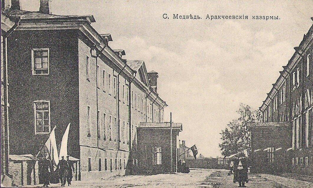 Окрестности Новгорода. Село Медведь. Аракчеевские казармы