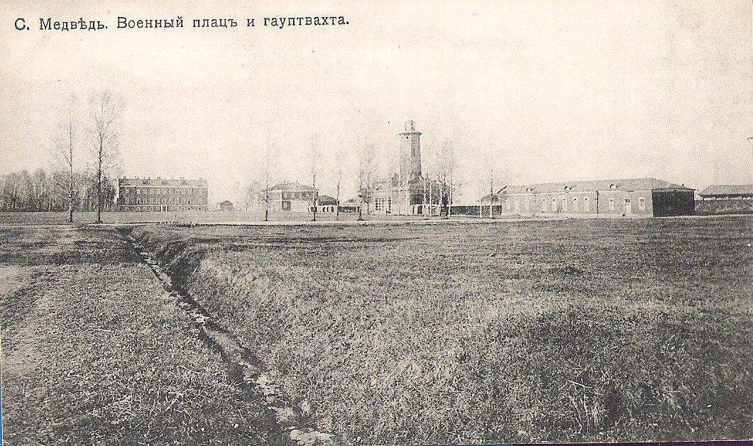 Окрестности Новгорода. Село Медведь. Военный плац и гауптвахта