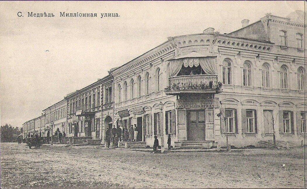 Окрестности Новгорода. Село Медведь. Миллионная улица
