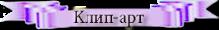 КЛИП-АРТ