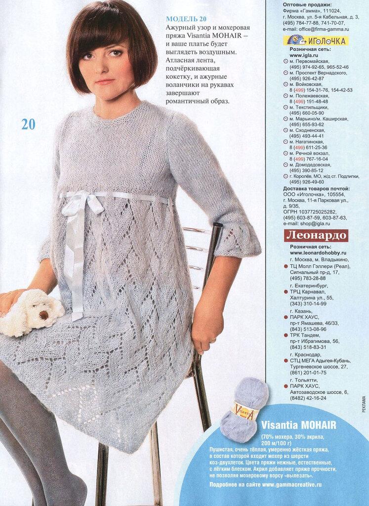 Модели для вязания крючком для беременных
