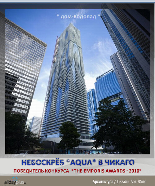 """""""Aqua"""". Лучший небоскрёб 2009 года по версии """"The Emporis Awards - 2010"""""""