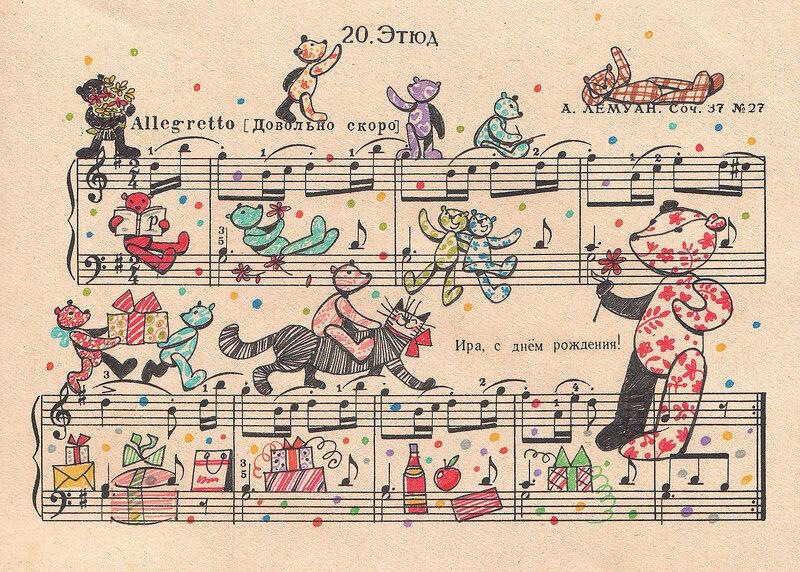 Картинка с днем рождения с нотами