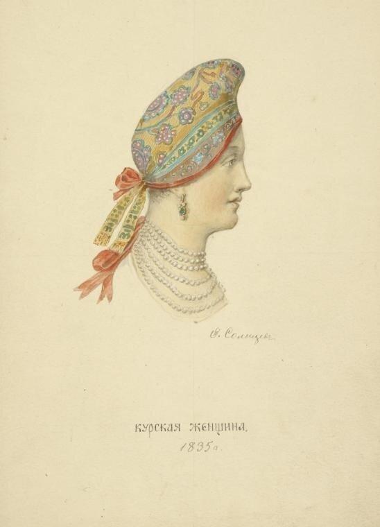 2. Курская женщина.