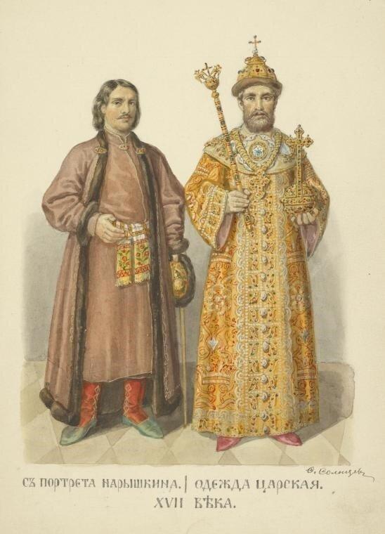 203. С портрета Нарышкина. Одежда царская XVII века.