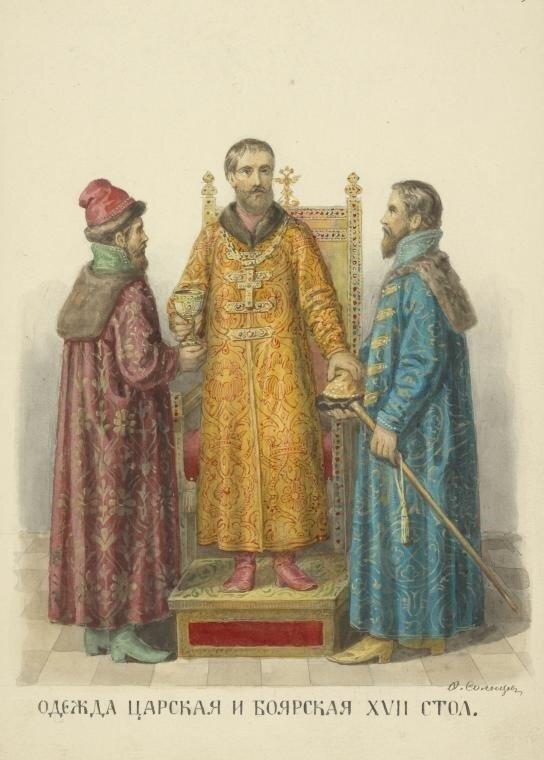 204. Одежда царская и боярская XVII столетия.