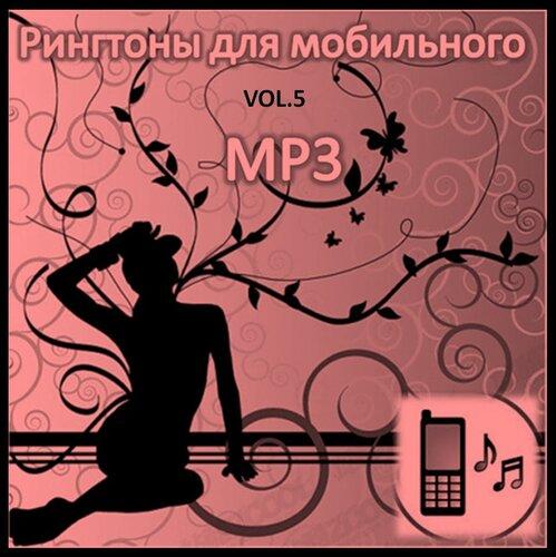 MP3 Рингтоны для мобильного VOL.5