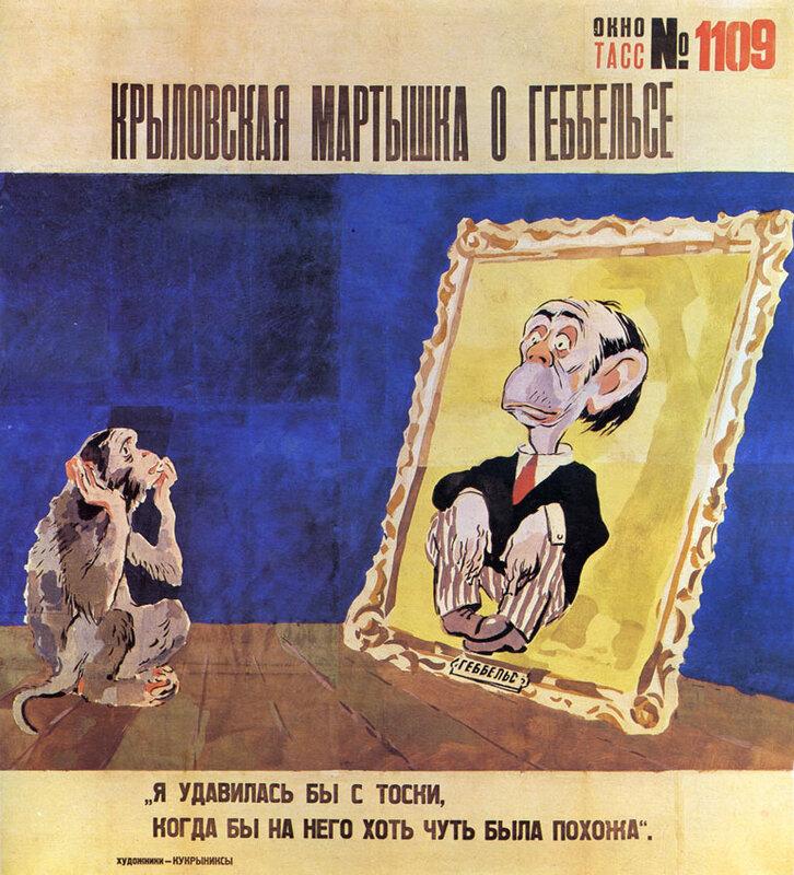 Геббельс о русских, пропаганда Геббельса, цитаты Геббельса, тайны Третьего Рейха