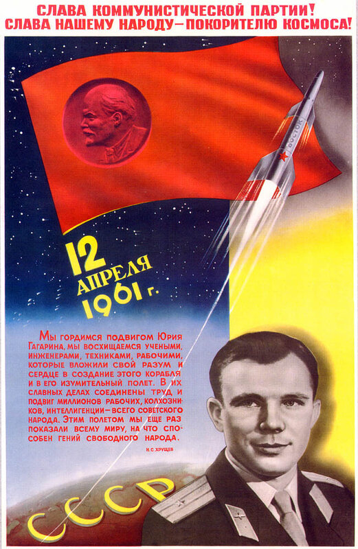 Гагарин в космосе, русские в космосе, русский космос, первый человек в космосе, русские идут, Юрий Гагарин