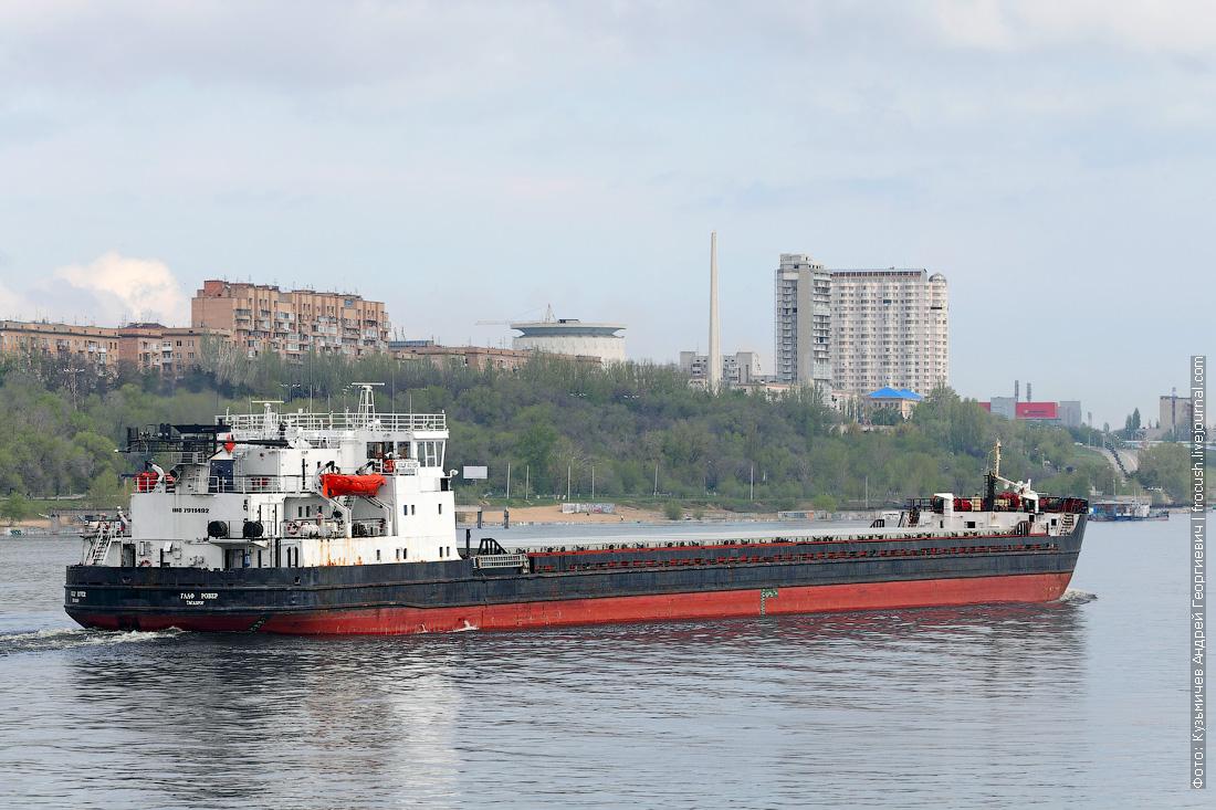 Волгоград. Сухогруз «Галф ровер» (1981 года постройки). Прошлое название «Сибирский-2117»