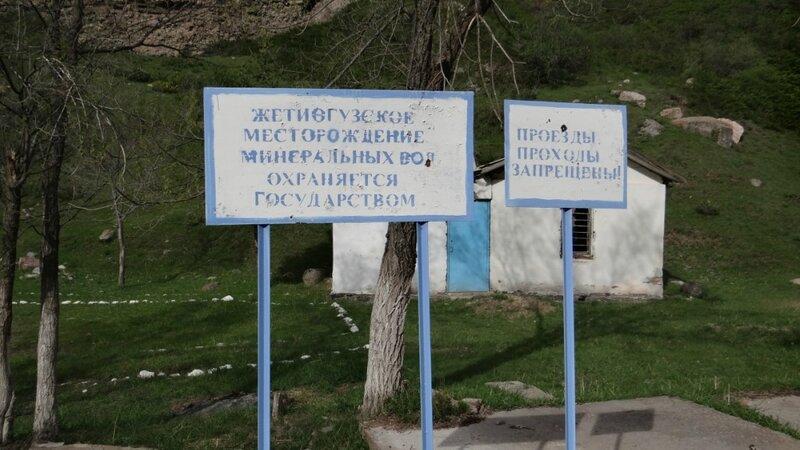 Киргизия: к югу от Иссык-Куля