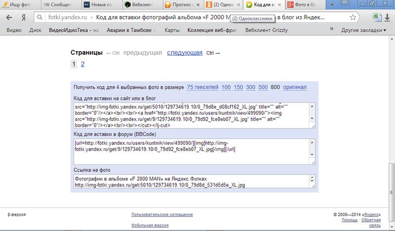 http://img-fotki.yandex.ru/get/5402/129734619.32/0_d51cf_4ce2c1c9_XL.png