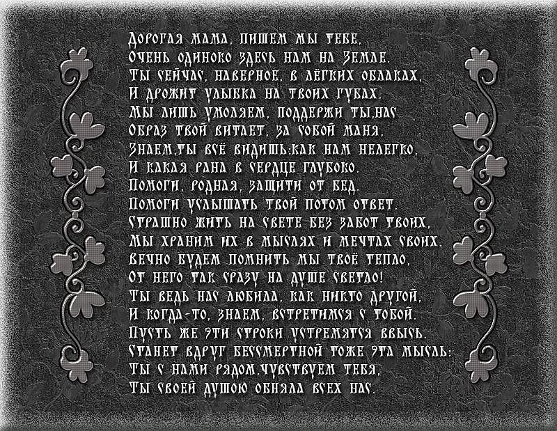 понимаете, стихи маме которой нет в живых в день рождения течение дня предлагаются