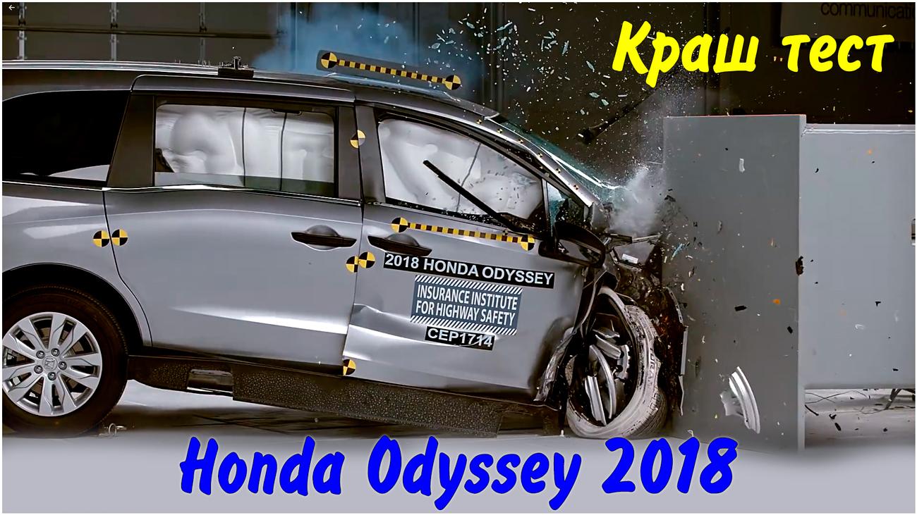 Краш тест Honda Odyssey 2018