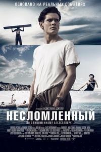 Несломленный / Unbroken (2014/BDRip/HDRip)